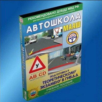 Автошкола МААШ [ подготовка к теоретическому экзамену в ГИБДД, v.13, RUS ]