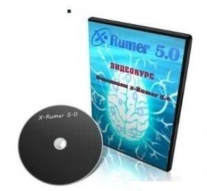 видеокурс Осваиваем Xrumer 5.0