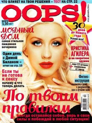 журнал Oops! №12 (декабрь 2011)