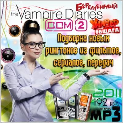Новые рингтоны из фильмов, сериалов, передач на ваш телефон (2011) mp3