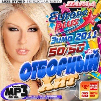 сборник Зимний парад Europa Plus отборный хит 50/50 (2011) mp3