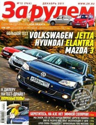 журнал За рулем №12 (декабрь 2011) Россия