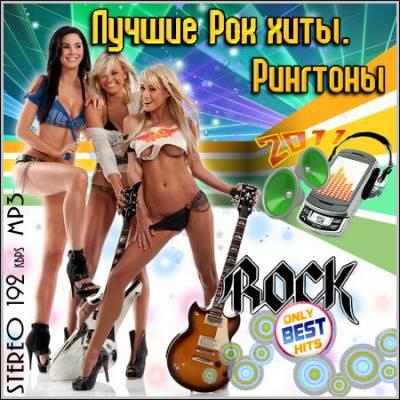 нарезки на телефон Лучшие Рок хиты. Рингтоны (2011) mp3