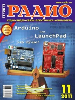 журнал Радио №11 (ноябрь 2011)