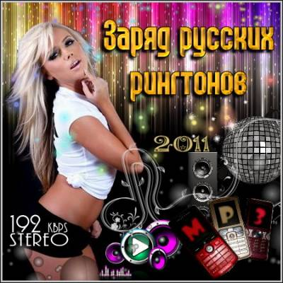 Заряд русских рингтонов (2011) mp3