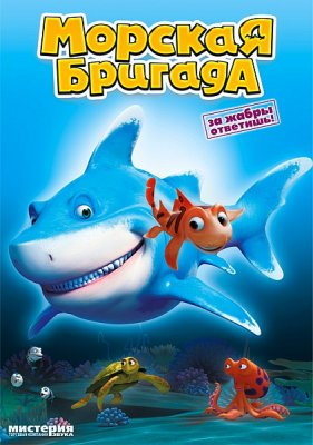 Морская бригада / SeaFood (2011/DVDRip)
