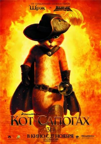 мультфильм Кот в сапогах / Puss in Boots (2011) DVDScr
