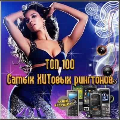 ТОП 100 Самых ХИТовых рингтонов (2011) mp3