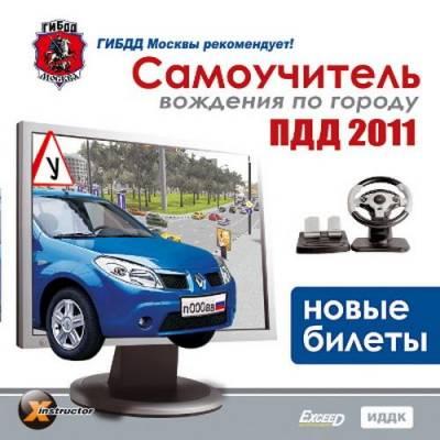 Самоучитель вождения по городу. ПДД (Правила дорожного движения) 2011. Новые билеты