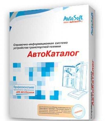 АвтоКаталог v.26.0.0.1 ( AutoSoft ) Rus