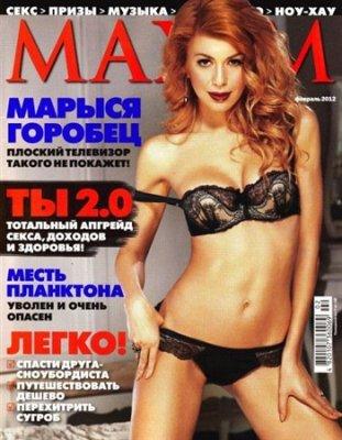 Максим / Maxim №2 (февраль 2012) Украина