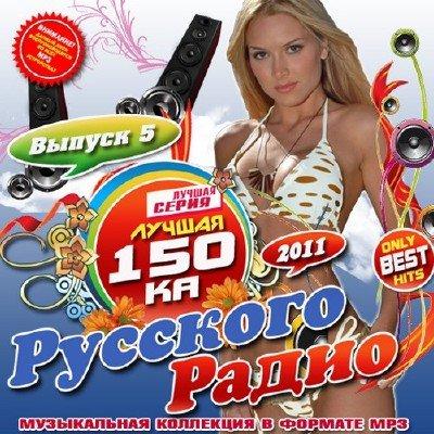 сборник Лучшая 150ка Русского радио 5 (2012)