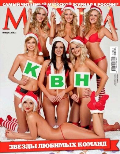журнал Максим / Maxim №1 (январь 2012) Россия