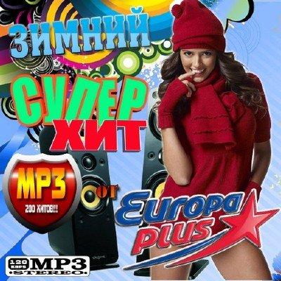 Сборник песен зимний супер хит europa plus