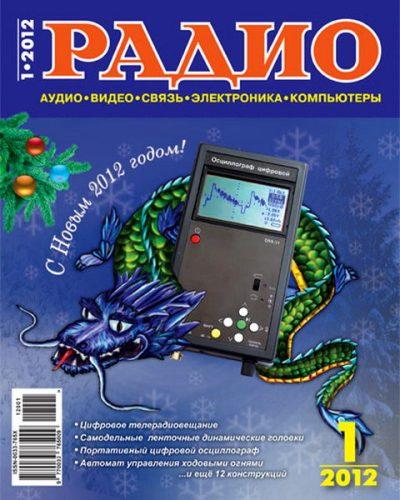 журнал Радио №1 (январь 2012)