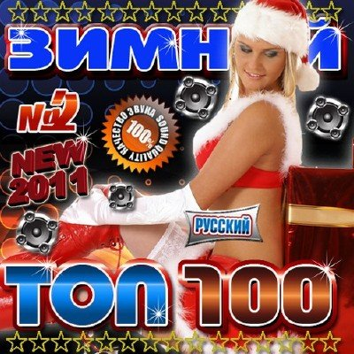 сборник русских песен Зимний ТОП 100 2 Русский (2011) mp3