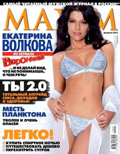 журнал Максим / Maxim №2 (февраль 2012) Россия