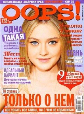 журнал Oops! №2 (февраль 2012)