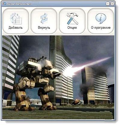 Game Prelauncher 3.2.6 (2012) Rus