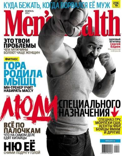 журнал Men's Health / Менс Хелс №2 (февраль 2012) Россия