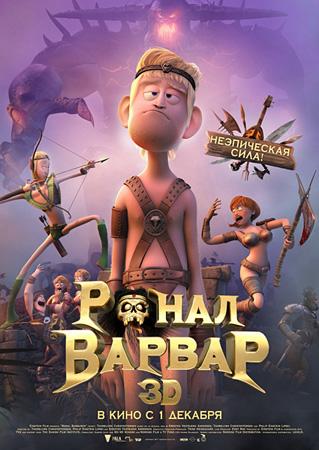 мультфильм Ронал-варвар / Ronal barbaren (2011)