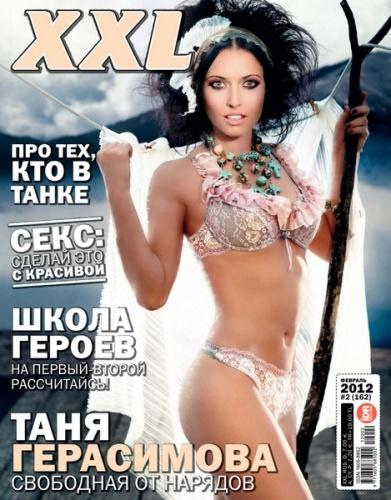 журнал XXL №2 (февраль 2012) Россия