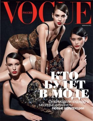 журнал Вог / Vogue №2 (февраль 2011) Россия