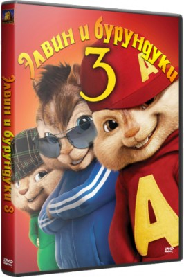 мультфильм Элвин и бурундуки 3 / Alvin and the Chipmunks: Chipwrecked (2011) DVDRip