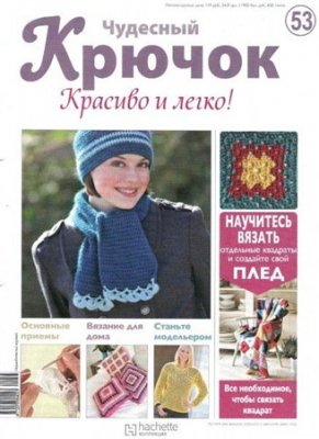 журнал Чудесный крючок. Красиво и легко! №53 (2012)