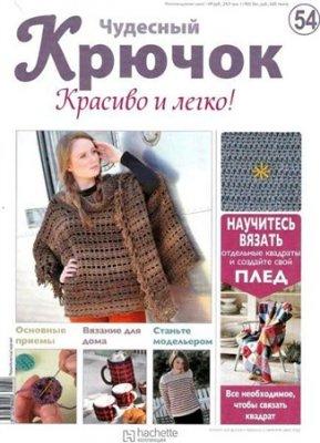 журнал Чудесный крючок. Красиво и легко! №54 (2012)