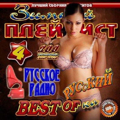 Сборник - Зимний плейлист 4 Русский (2012) MP3