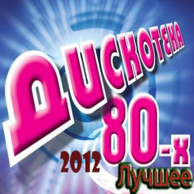 Сборник - Дискотека 80-х. Лучшее (2012) MP3