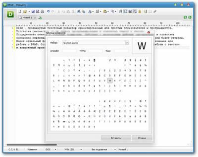 текстовый редактор DPAD 5.0.1.2 + Portable (Русский)