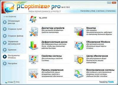 PC Optimizer Pro 6.1.8.6 RePack + Portable