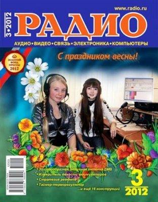 журнал Радио №3 (март 2012)