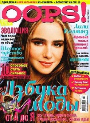 журнал Oops! №3 (март 2012)
