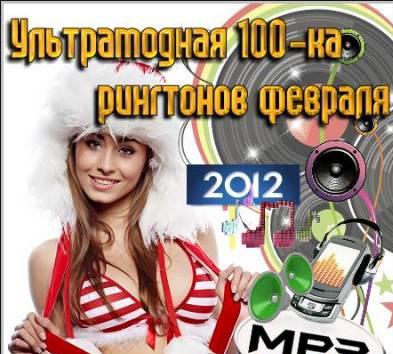 нарезки песен Ультрамодная 100-ка рингтонов февраля MP3