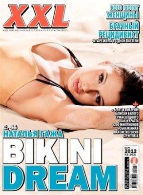 журнал XXL №3 (март 2012) Россия