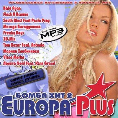сборник песен Европа Плюс / Europa Plus: Бомба хит 2 50/50 (2012)