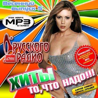 сборник песен Хиты то, что надо!!! От Русского радио 5 (2012)