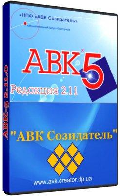 АВК-5 2.11.4 (RUS/2012)