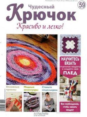 журнал Чудесный крючок. Красиво и легко! №59 (2012)
