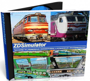 ZD Simulator v4.8.8 + Editor (PC/2012/RUS)