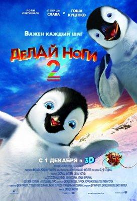 мультфильм Делай ноги 2 / Happy Feet Two (2011) DVDRip