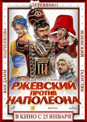 фильм Ржевский против Наполеона (2012/DVDRip)