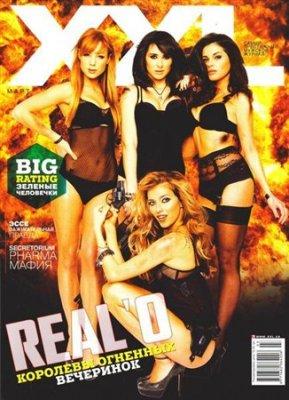 журнал XXL №3 (март 2012) Украина