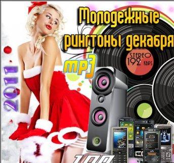 нарезки Молодежные рингтоны декабря (2011) MP3