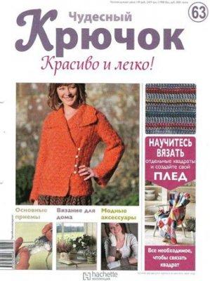 журнал Чудесный крючок. Красиво и легко! №63 (2012)