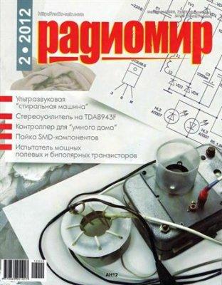журнал Радиомир №2 (февраль 2012)