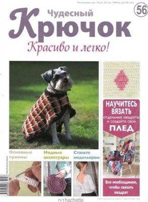 журнал Чудесный крючок. Красиво и легко! №56 (2012)